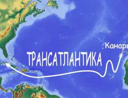 ТрансАтлантика 2019, Тенерифе - Куба