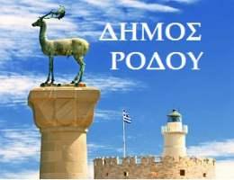 Кубок Родоса 2019